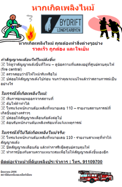 Fire instructions - Thai version